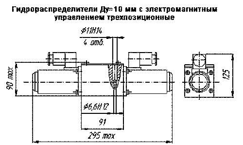 Чертеж Трехпозиционный гидрораспределитель с электромагнитным управлением