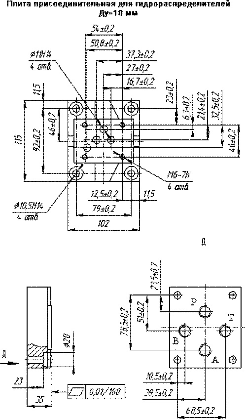 Присоединительная плита для гидрораспределителя